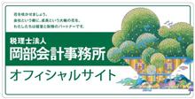 岡部会計事務所オフィシャルサイト